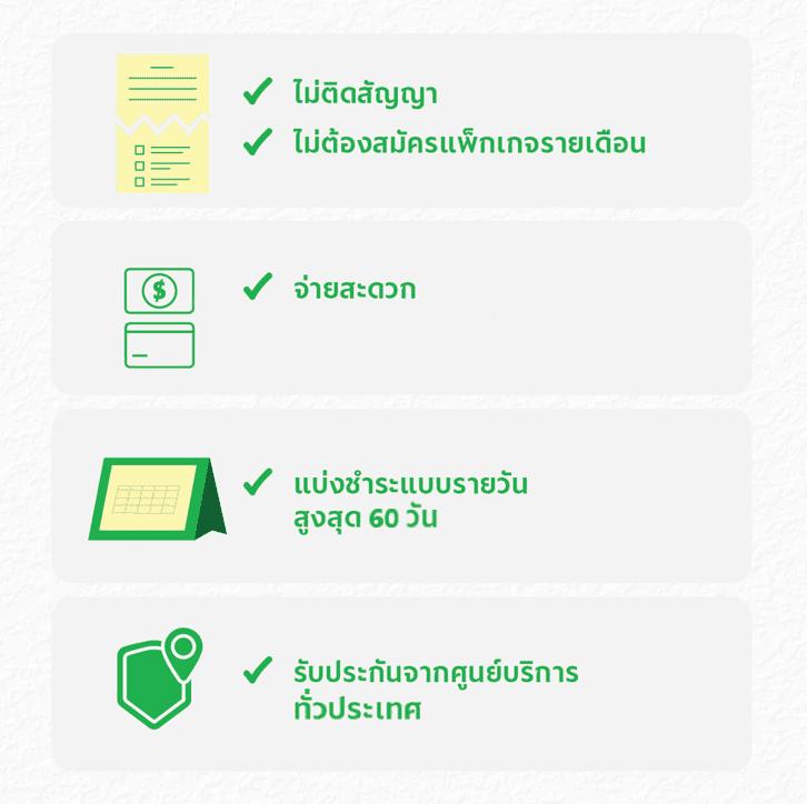 benefits-60days2