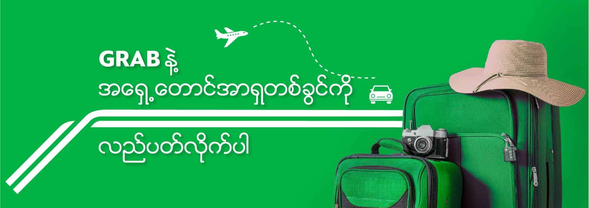 Neighbouring Thailand is top destination for Myanmar