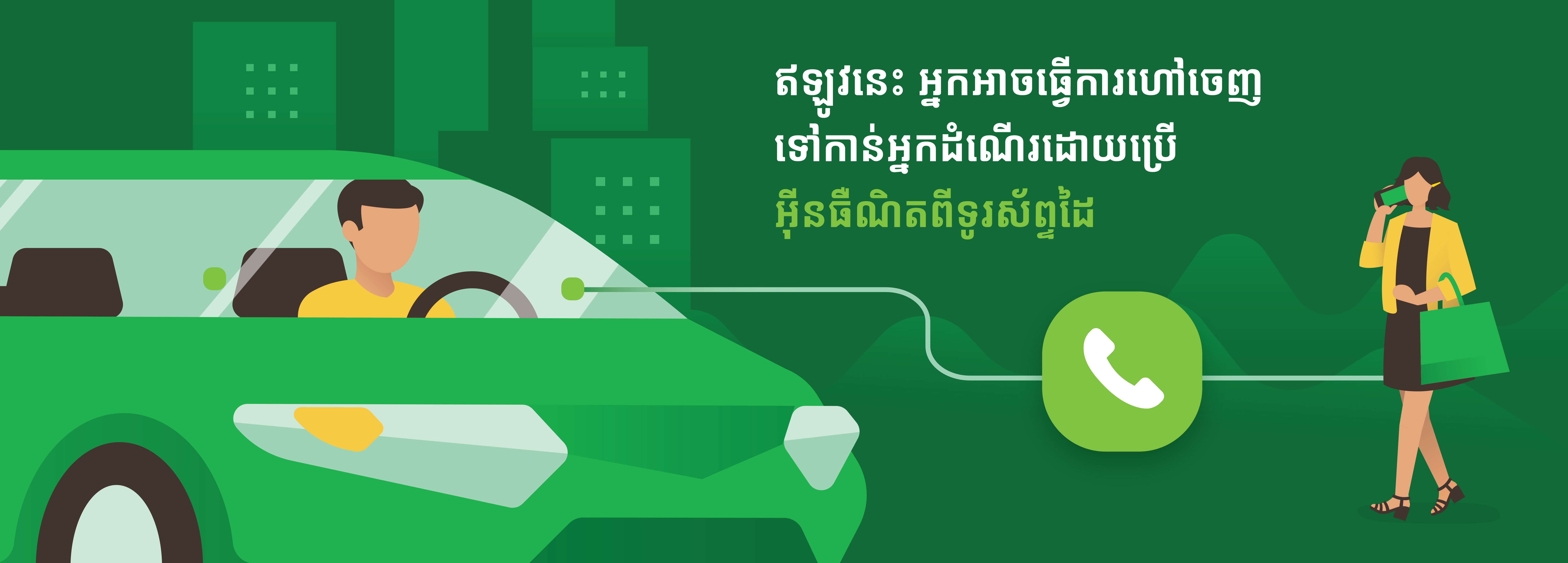 How To Make A Call To Your Grab Passengers With Your Mobile Data Grab Kh